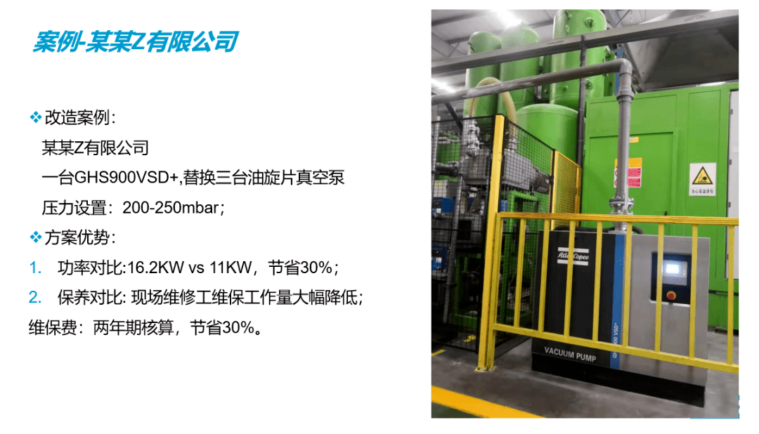 螺杆真空泵应用案例