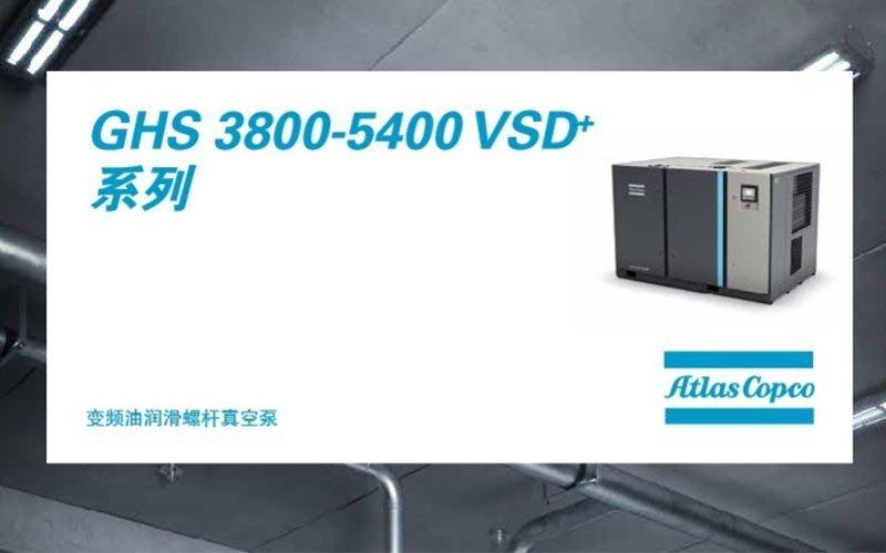 Atlas GHS3800-5400VSD+螺杆真空泵