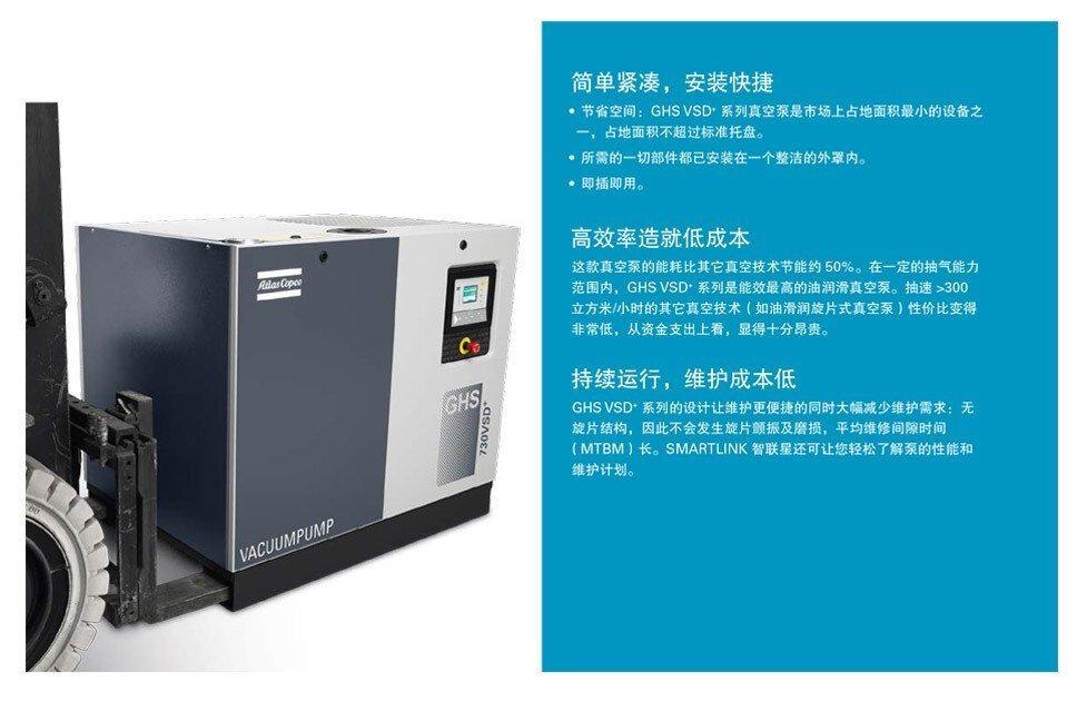 螺杆式真空泵 GHS350-900VSD+
