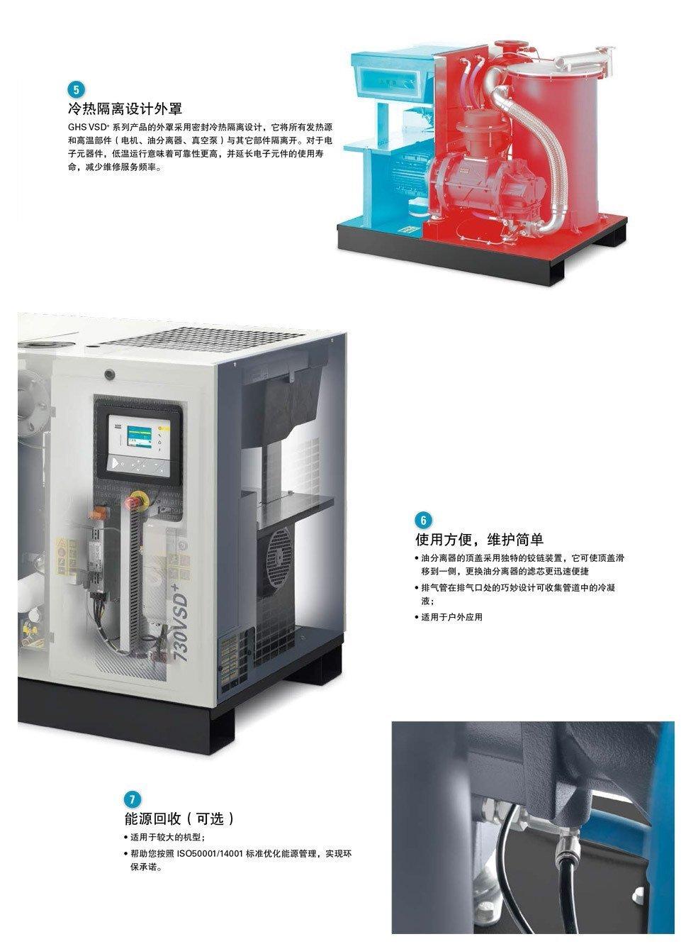 油螺杆真空泵系统_Atlas螺杆式真空泵